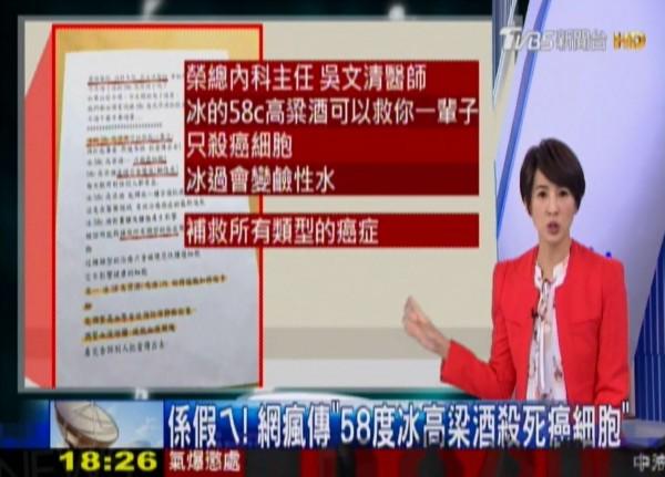 造假的「榮總內科主任吳文清醫師」實驗報告指出,「58°高粱冰過後會變成鹼性水,每天飲用對任何人都有益」。(圖擷取自TVBS)