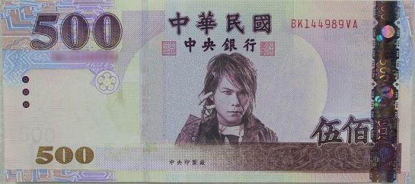 設計者蔡雨霖將500元鈔票換成台灣搖滾天王伍佰的頭像,讓眾多PTT鄉民高呼「我贊成!」(圖由設計者蔡雨霖提供)