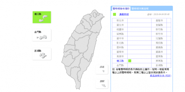 中央氣象局今天上午對連江縣發布濃霧特報。(圖擷取自中央氣象局)