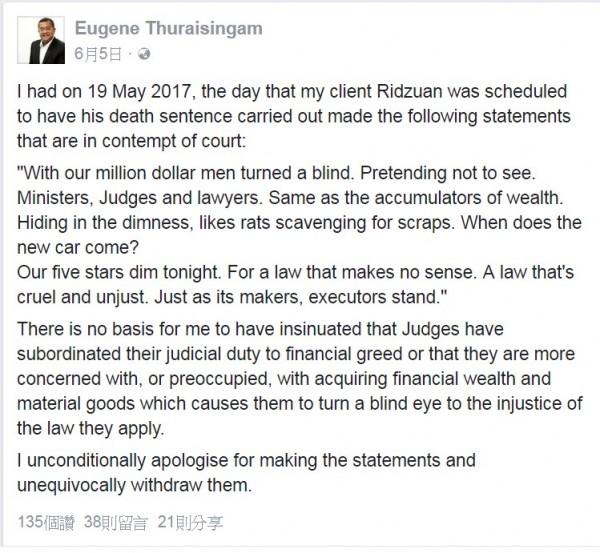杜萊辛根律師在個人臉書,對自己的不滿言論,發文道歉以示負責。(圖擷自臉書)