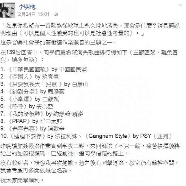 李明璁在臉書上公開第一名到第十名的歌曲。(圖擷自李明璁臉書)