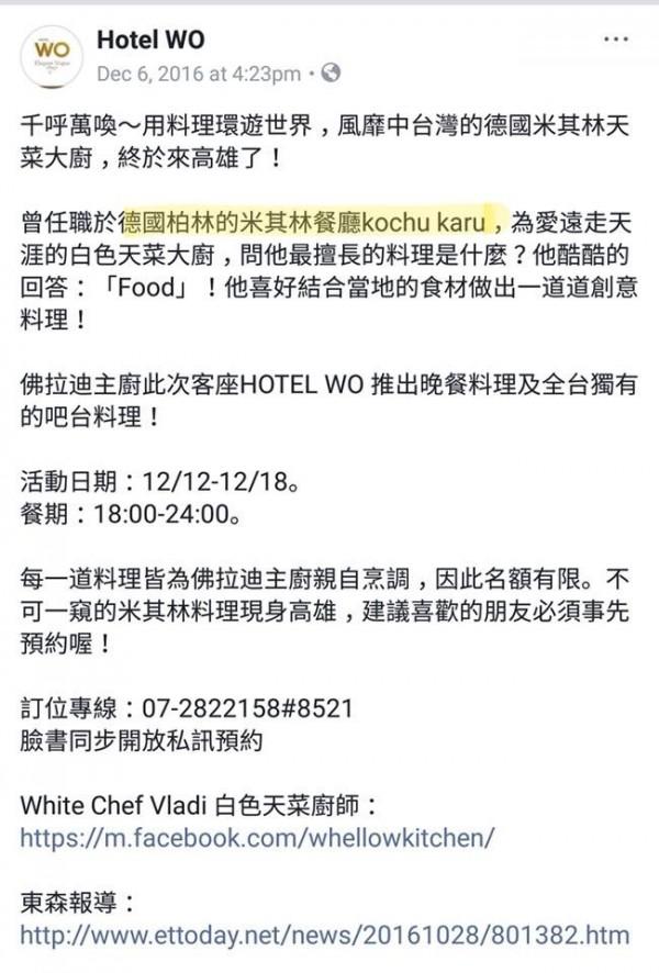 德國餐廳抗議台灣高雄Hotel Wo擅自使用「Kochu Karu」名義行銷活動,保留法律追訴權利。(圖擷取自爆料公社)