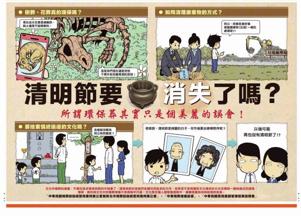 民間殯儀業者及團體今日刊登大幅廣告,反對政府推動環保自然葬。(記者曾韋禎翻攝)