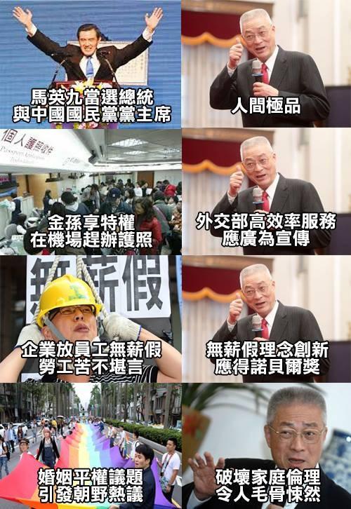 吳敦義在幾次新聞事件中的發言,被台灣賦格認為是「類苦的時候他笑得你心裡發寒,人類喜悅的時候他卻害怕到毛骨悚然。」(圖擷取自《台灣賦格 Taiwan Fugue》臉書頁)