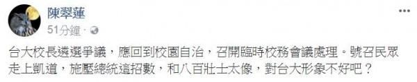 陳翠蓮今在臉書上,認為此事「應回到校園自治」,透過臨時校務會議解決。(圖擷取自陳翠蓮臉書)
