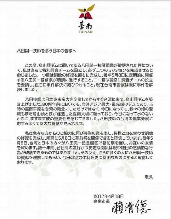 台南市長賴清德署名說明八田與一遭斬首事件的日文信。(圖擷自臉書「白色正義聯盟」)