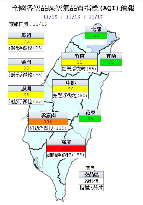 明日高屏地區為紅色警示(對所有族群不健康),雲嘉南地區為橘色提醒(對敏感族群不健康),其餘地區為良好至普通等級。(圖擷自環保署)
