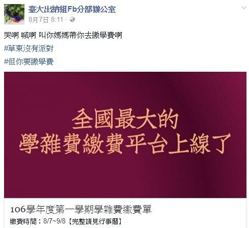 有網友在看到台大出納組催繳學費的方式後,發文感嘆貧富差距,引起熱烈討論。(圖片取自「臺大出納組Fb分部辦公室」臉書)