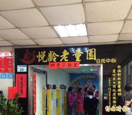 「悅齡老童園」位於蘆竹區南崁路一段99號4樓。(記者謝武雄攝)