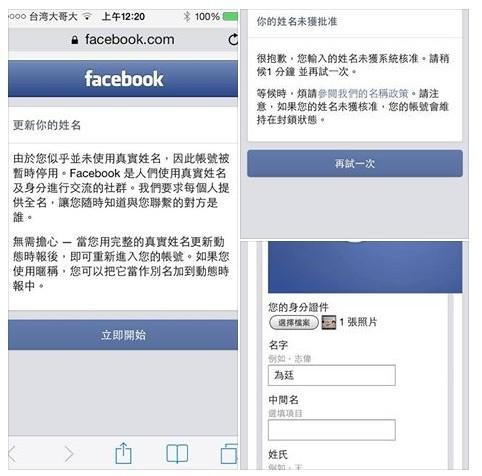 陳為廷臉書遭以用假名為由遭停權。(畫面擷自林飛帆臉書)