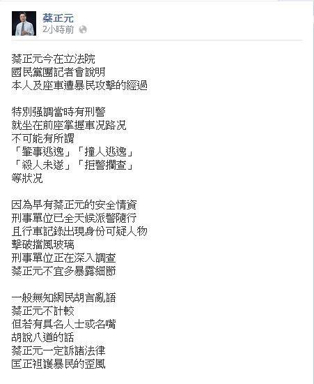 蔡正元在臉書上指稱當時車上副駕駛座有刑警隨車,因此並無相關法律問題存在。(照片擷取自臉書)