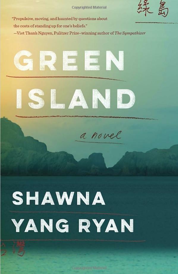 2017年美國圖書獎日前公佈得獎名單,美籍台裔女作家楊小娜以描述二二八事件背景的小說「綠島」獲獎。(圖擷自博客來網站)