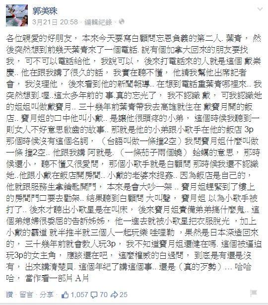 郭美珠在臉書也爆料同樣的事情,且與戴崇慶的爆料幾乎一模一樣,敘述的更鉅細靡遺。(圖擷取自郭美珠臉書)