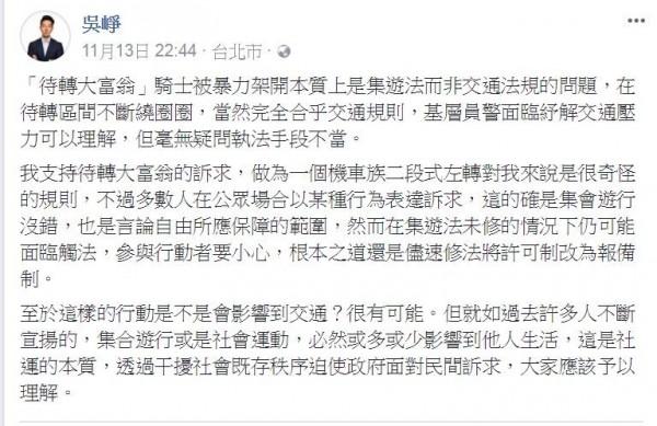 吳崢針對「待轉大富翁」行動在臉書po文表示意見。(圖擷取自吳崢臉書個人帳號)