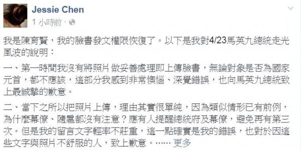 獨立媒體記者陳育賢(臉書帳號Jessie Chen)今天於臉書向馬致歉,也澄清維基百科上稱她是蔡英文攝影師的資訊並非事實。(圖擷取自臉書)