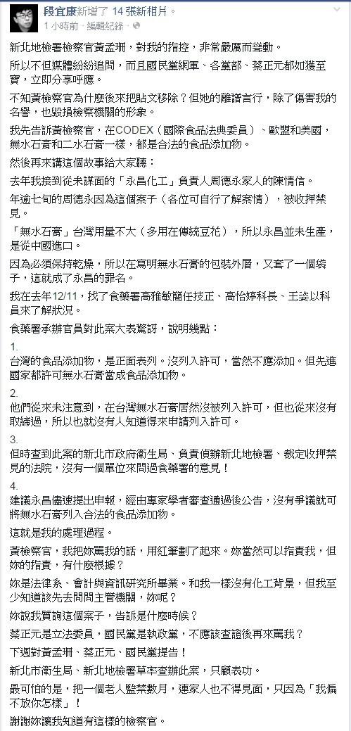 段宜康在臉書上留下長文,解釋有關無水石膏引發的相關爭議。(圖擷自段宜康臉書)