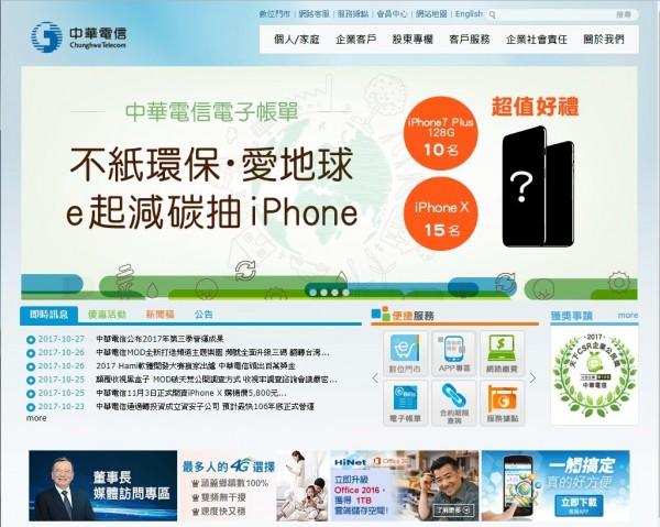 中華電信在法說會上強調,補貼資源將持續偏重於高資費用戶。(記者王憶紅攝)