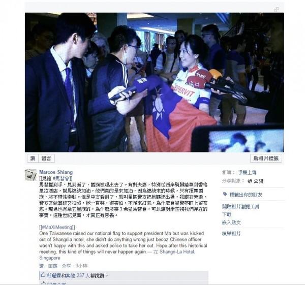 一對居住在新加坡的夫婦今日特地帶著國旗到場,想替馬總統加油打氣,沒想到卻被中方發現,叫星國警方將女子驅逐出場,在筆錄、拍照過程,網友表示該女子一直哭、非常害怕。(圖擷取自Marcos Shiang臉書)