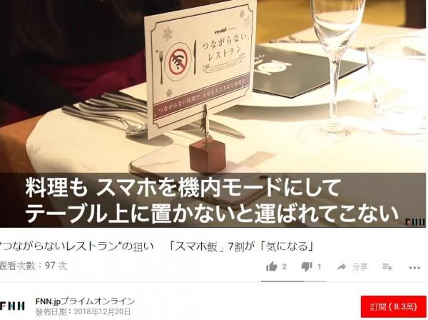 餐厅规定,顾客必须放下手机才会送上餐点。(图撷自YouTube)
