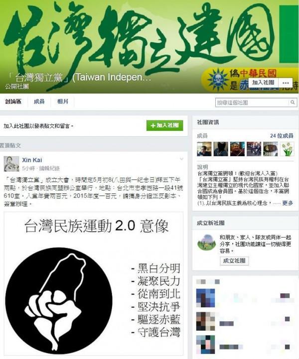 台灣獨立黨臉書公開社團今(20)日宣布成立大會的時間及舉辦地點。(擷自台灣獨立黨公開社團)