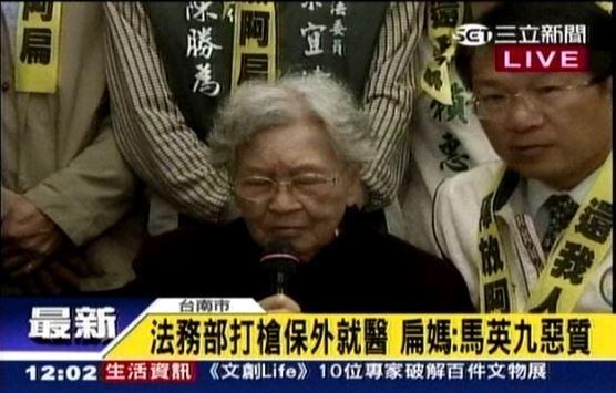 扁媽陳李慎今天出面呼籲政府盡快釋放兒子陳水扁,盼讓她們母子能在過年前團員。(圖擷取自三立新聞)