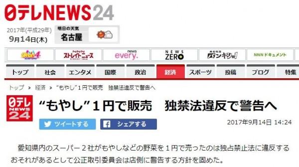 1元超市賣菜,日本兩家公司恐違反公平交易法。(圖擷取自new24網站)