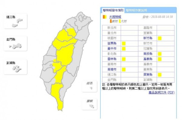 氣象局針對全台8縣市發布大雨特報。(圖片擷取自「中央氣象局」)