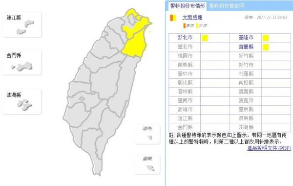 氣象局於基隆市、新北市、宜蘭縣發布大雨特報。(圖擷自中央氣象局)