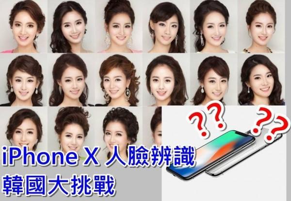 蘋果10週年紀念新機iPhone X推出臉部辨識系統,有網友搞笑問說那南韓怎麼辦,意外引起廣泛討論。(本報合成圖)