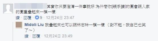 劉姓設計師面對網友質疑盜圖,自稱「我疊起來也可以跟林志玲一模一樣」。(圖擷取自臉書)