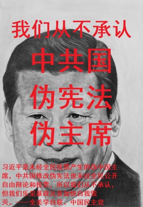有媒體報導,近日山西大學學生在校內貼出反習海報,寫著「我們從不承認中共國、偽憲法、偽主席」。(翻攝自推特)