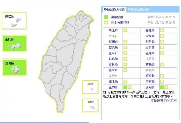 中央氣象局針對金門、澎湖發布濃霧特報,另針對全台18縣市發布陸上強風特報。(圖擷自中央氣象局)
