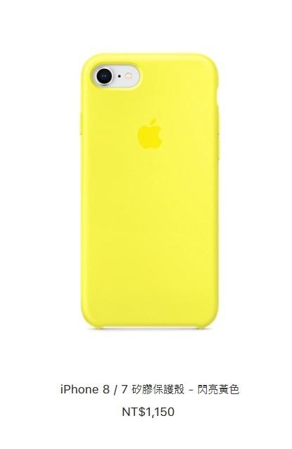 蘋果官方手機殼遭檢測出,有毒物質含量超標。(圖擷自《蘋果官網》)