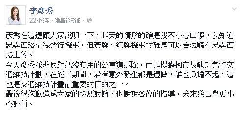 李彥秀改口稱忠孝西路全線禁機車,又被網友打臉。(圖擷取李彥秀臉書)