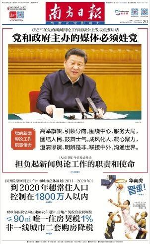 習近平表示黨和政府主辦的媒體必須姓黨,中國廣東媒體紛紛報導。(圖擷取自《南方日報》)