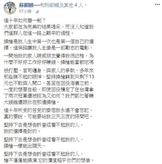 蘇祈麟昨天在臉書撰寫長文,訴說十年來的艱辛歷程。(圖翻攝自蘇祈麟臉書)