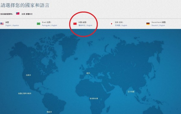 達美官網以繁體中文為預設語言時,在「請選擇您的國家和語言」一欄中,會出現「中國(瓷器)」的字樣。(圖擷自達美官網)