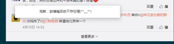 中國網友立刻遭到當局逮捕,該帳號也被直接刪除。(圖擷取自網路)