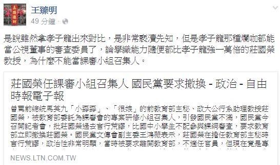 部落客王臻明評論國民黨反對莊國榮任課審會小組召集人。(圖擷取自王臻明臉書)