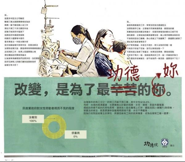 婦女新知基金會版的Kuso廣告。(圖擷自婦女新知基金會臉書)