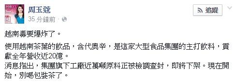 周玉蔻今天在臉書爆料,某食品大廠旗下近萬噸越南茶原料,正在被檢調查封。(圖擷取自周玉蔻臉書)