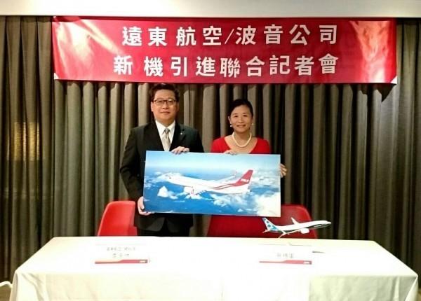 遠東航空今天宣布明年起將引進波音737 MAX8機型飛機,盼交通部給高齡機3年緩衝期,交通部透露可望再延1年。(遠航提供)