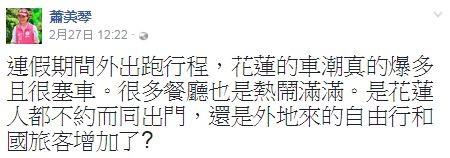 蕭美琴在臉書PO文表示,連假期間外出跑行程時發現,花蓮的人潮、車潮滿滿。(圖擷自蕭美琴臉書頁)