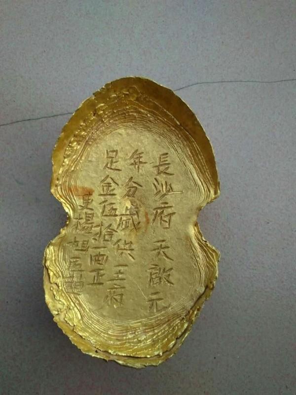 金錠。(圖擷取自新浪)