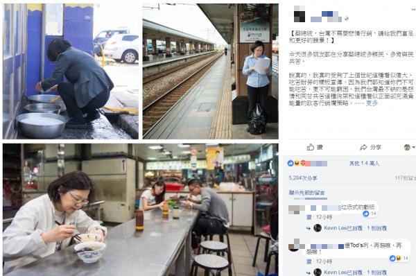 有網友分享組圖,要蔡英文別打悲情牌,獲得不少討論。(圖擷取自臉書)