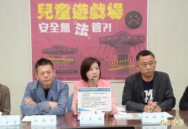 國民黨立委王育敏(中)、楊鎮浯(右)、林為洲(左)等人今舉行「兒童遊戲場,安全無『法』管?!」記者會。(記者黃耀徵攝)