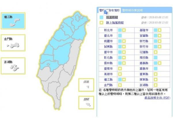中央氣象局針對嘉義以北15縣市發布低溫特報,同時也發布19縣市強風特報。(圖擷自中央氣象局)