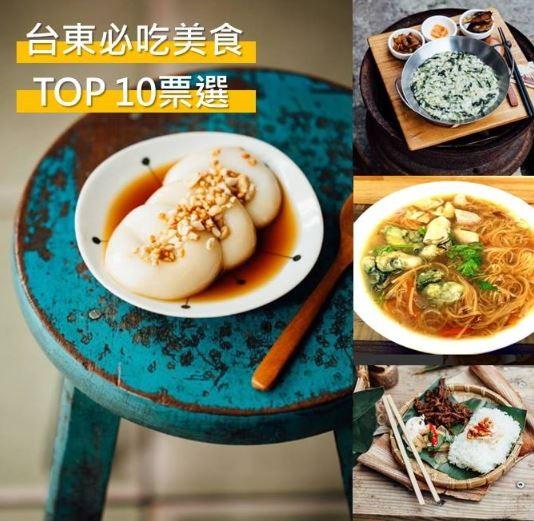 台東縣政府交通及觀光發展處推出「台東必吃TOP 10」分享及抽獎活動。(圖擷取自臉書)