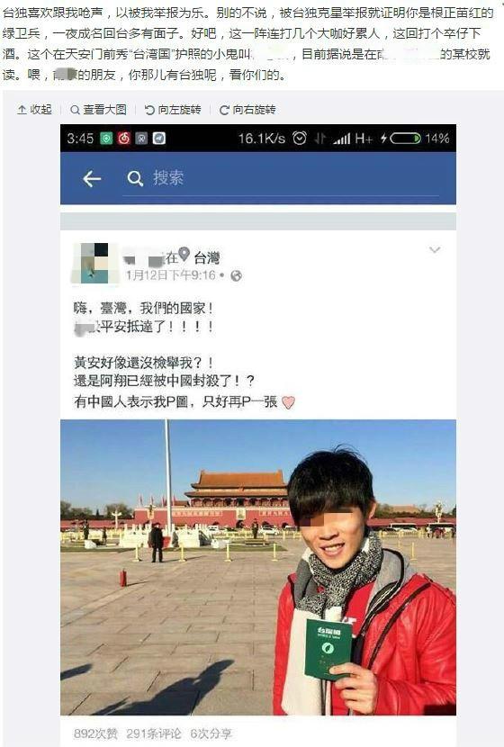 黃安在微博上舉報,在北京天安門前拿護照的學生為台獨人士。(圖擷取自黃安微博)
