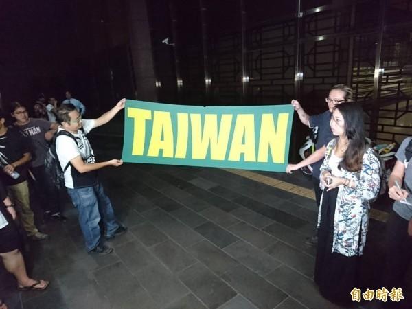 世大運閉幕當天有民眾手持寫著英文「TAIWAN」字樣的旗幟入場被憲兵強押帶走,皮格子樂團主唱林艾德在臉書上感嘆,只是拿著「TAIWAN」字樣旗幟就被抓走,原來「台灣」在大眾眼中那麼「低賤」。(資料照,記者王冠仁攝)